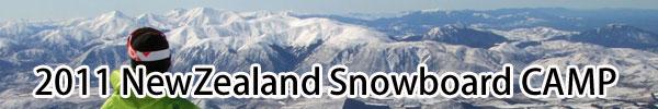 K-snow JAPAN ニュージーランドスノーボードスーパーキャンプ